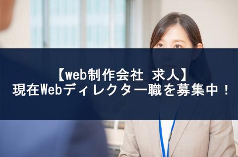 2021web-director-recruit-information-top.jpg