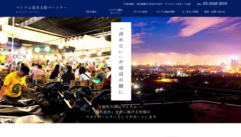 Support-for-overseas-expansion-homepage-top.jpg