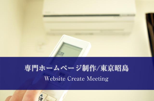 akishima_hp_640px.jpg