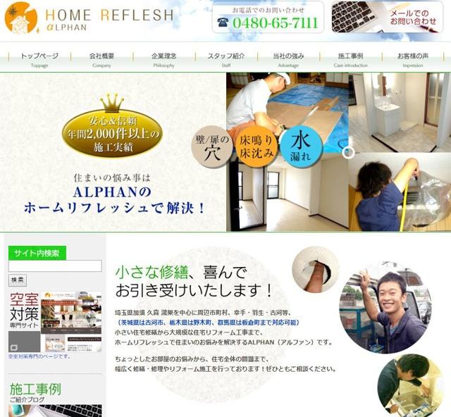 alphan-web-create-case.JPG