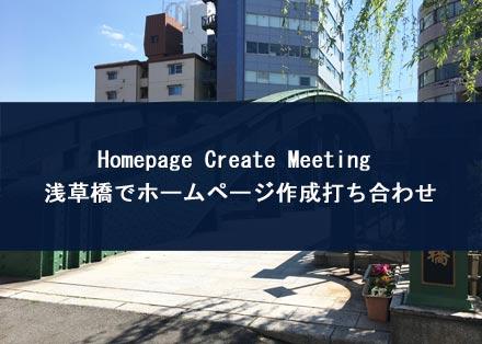 asakusa-bashi-homepage-create-mtg-top.jpg