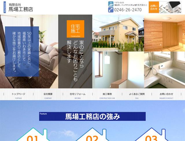 babakoumuten-site-create-case.jpg
