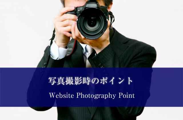 camera_point_640.jpg