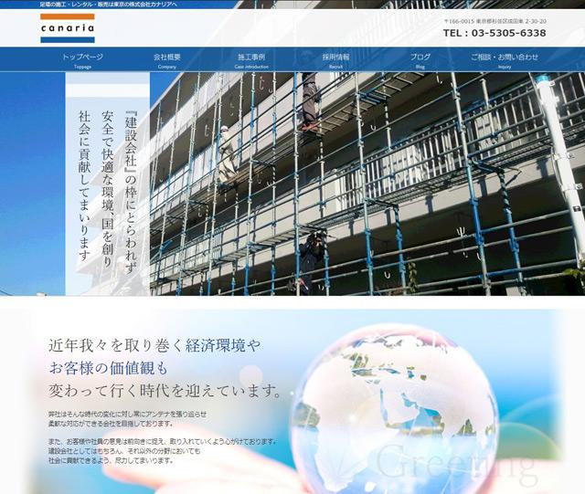 canaria-web-create.JPG