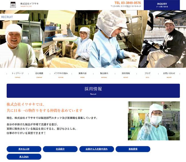 contente-iwasaki-tokyo-homepage-create-new.jpg