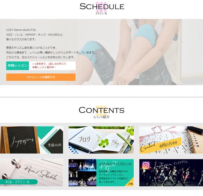 cozy-dance-school-web-ceate-contents.jpg