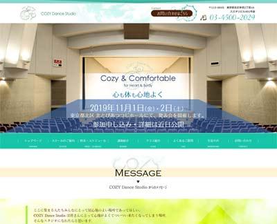 cozy-dance-school-web-ceate-top.jpg