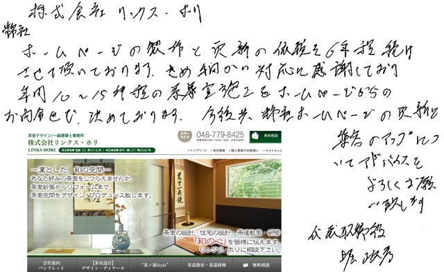 customer voice_linkshori webpage create.jpg