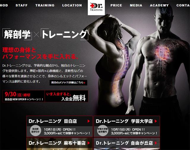 drtraining-website-case-intro.jpg
