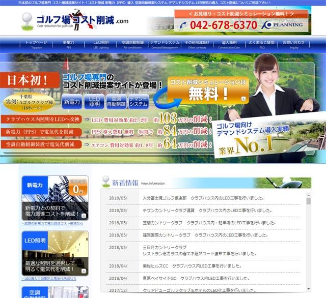 golfzyo-cost-sakugen-web-create.jpg