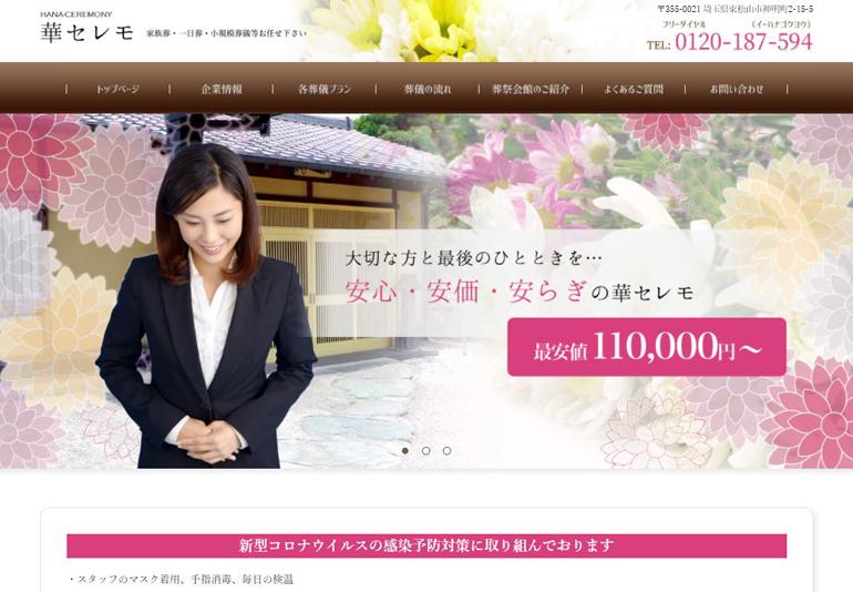 hana-ceremony-design.JPG