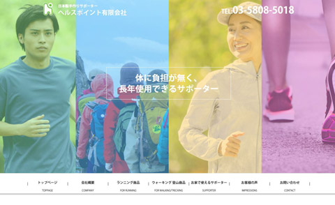 health-point-web-create-top.jpg