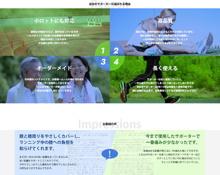 health-point-web-create3.JPG