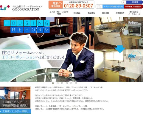 homepage-create-case-oji-corporation1top.jpg