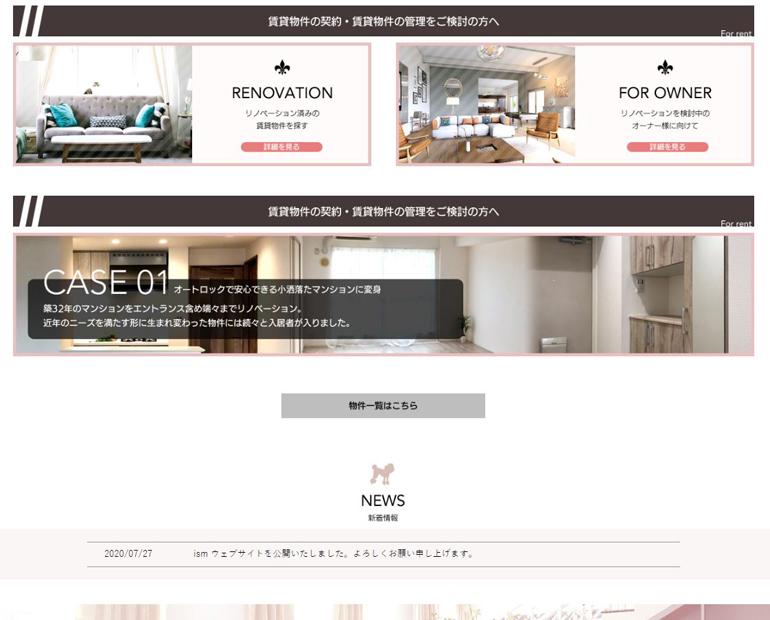 homepage-create-ism202008-2.JPG