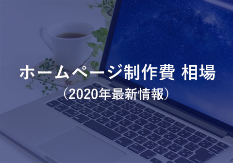 homepage-create-price2020new-main.jpg