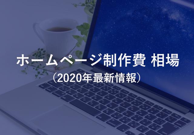 homepage-create-price2020new.jpg
