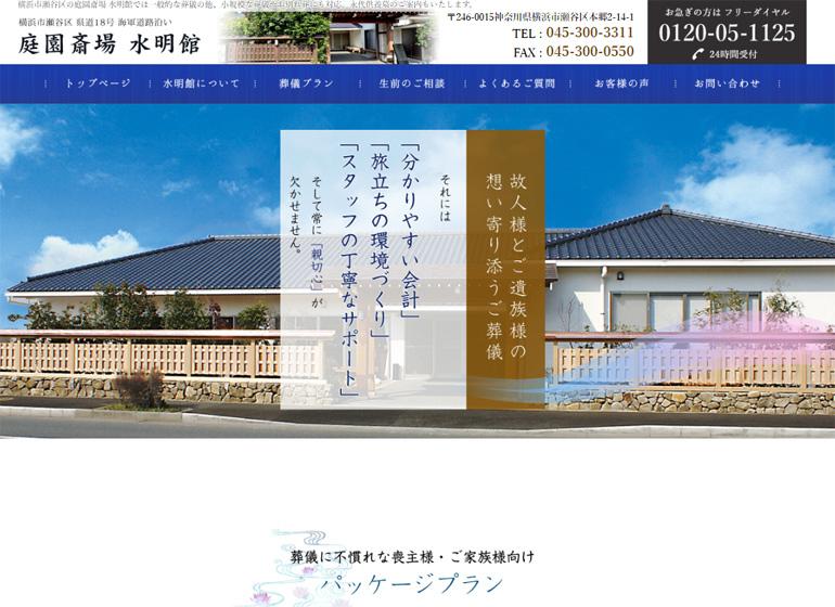 homepage-create-suimeikan1.jpg