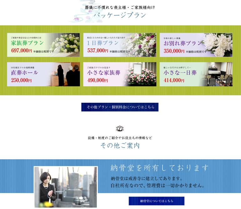 homepage-create-suimeikan2.jpg