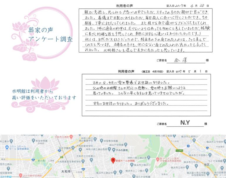 homepage-create-suimeikan4.jpg