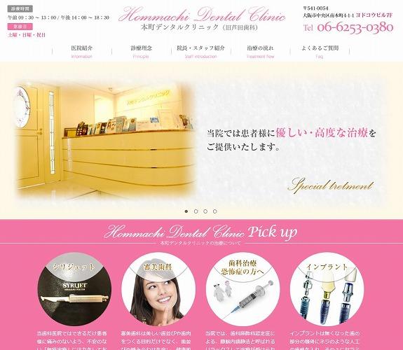 hommachi dental web create case.jpg