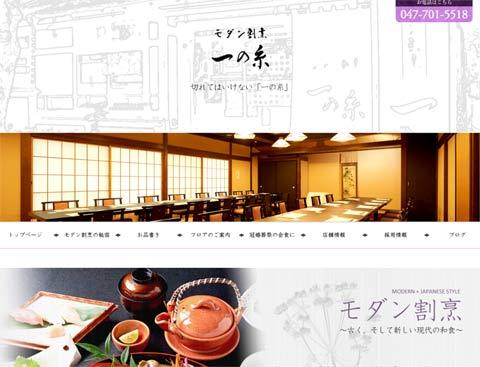 ichinoito-homepage-create-top.jpg