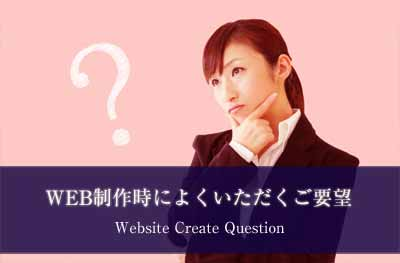inquiry-webcreate-top.jpg