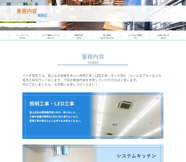 ishida-denki-kasou.jpg