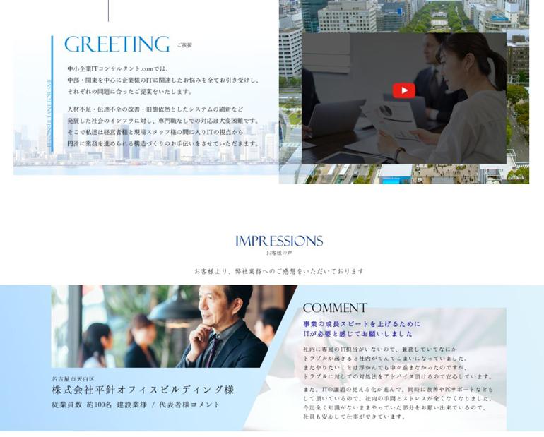 it-consultant-web-create-case3.jpg