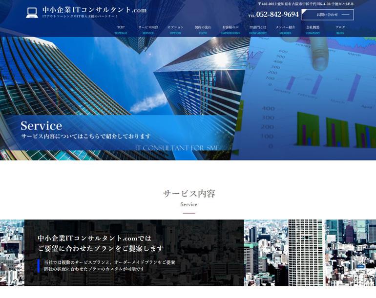 it-consultant-web-create-case4.jpg