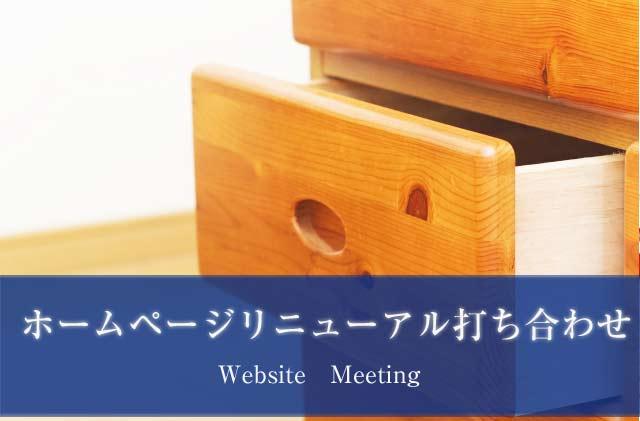 kagu-webpage-meeting.jpg