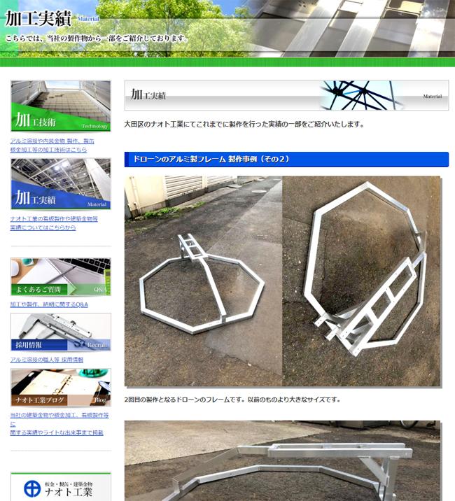 kasou-page-naoto-kougyo-website-case.jpg