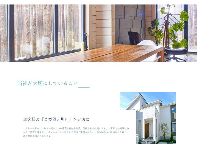 komorebi-house-web-create4.JPG
