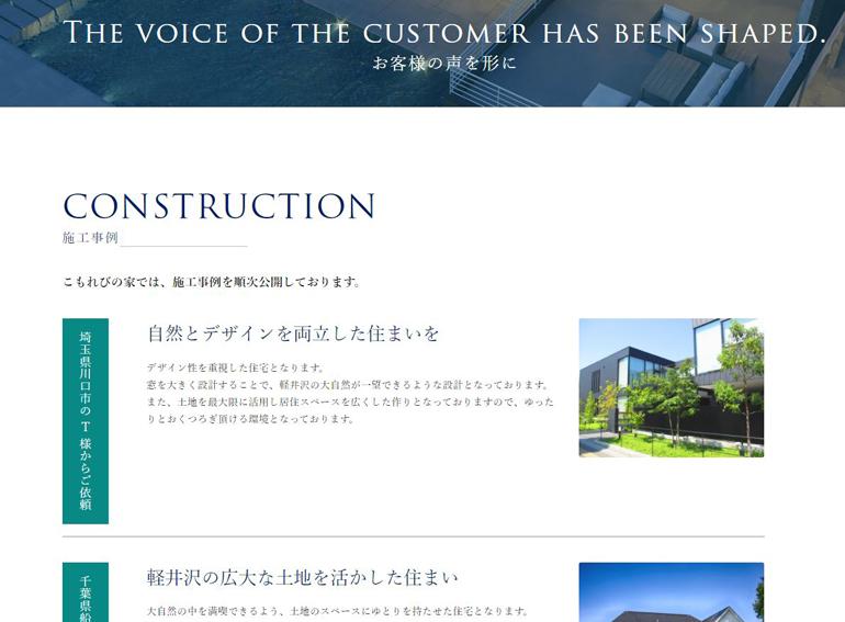 komorebi-house-web-create5.JPG