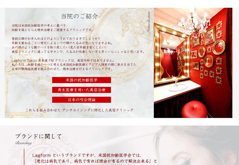 lagform-tokyo-clinic-web-create2.jpg