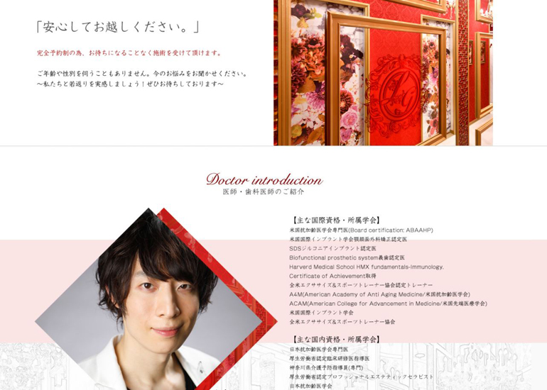 lagform-tokyo-clinic-web-create5.jpg