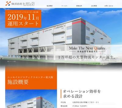 logistics-website-create-case-visual.jpg