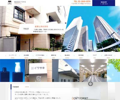 main iwasaki-tokyo-homepage-create-new-case.jpg