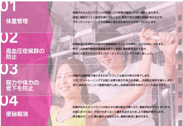 maternity-training-website-case4.jpg