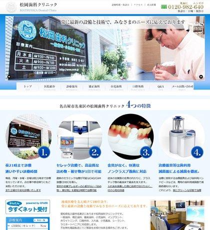 matsuoka-dental-clinic-top.jpg