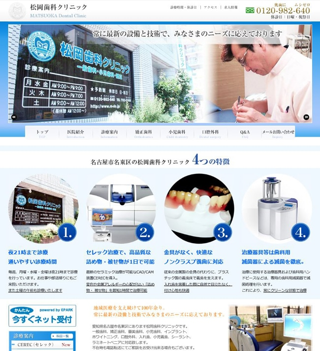 matsuoka-dental-clinic.jpg