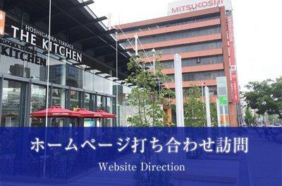 meitou-area-homepage-top.jpg