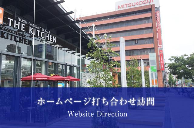 meitou-area-homepage.jpg