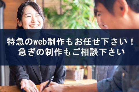 meke-a-website-in-a-hurry-top.jpg
