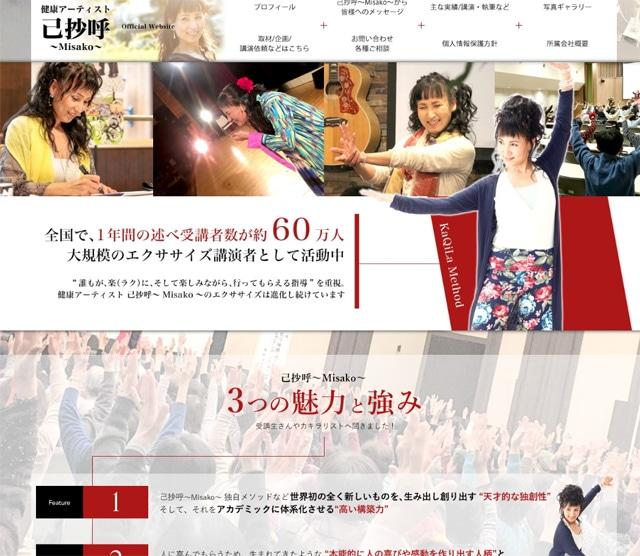 misako-web-create.jpg