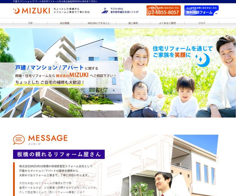 mizuki-web-create-case1.jpg
