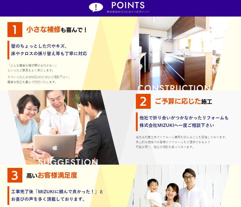 mizuki-web-create-case2.jpg