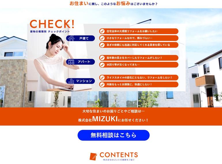 mizuki-web-create-case3.jpg