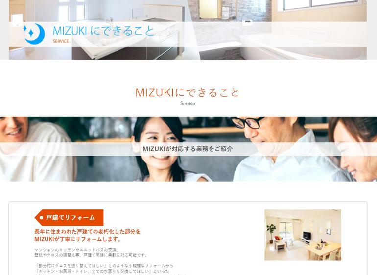 mizuki-web-create-case4.jpg