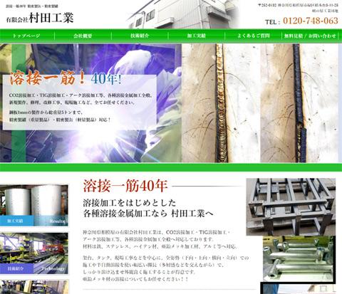 murata-kougyo-top.jpg